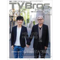 TV Bros cover photo