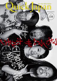 Quick Japan vol. 108 cover photo