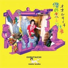 Oorutaichi remix album