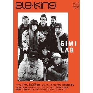 ele-king vol.13