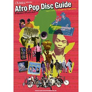 "Cover of ""afro pop disc guide"""