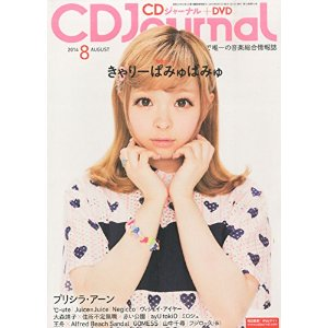 Cover of CD Journal Aug. 2014