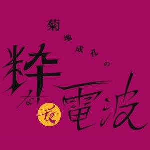 粋な夜電波logo