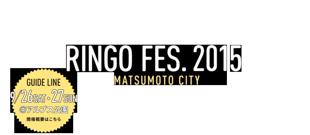 Ringo Festival 2015 logo