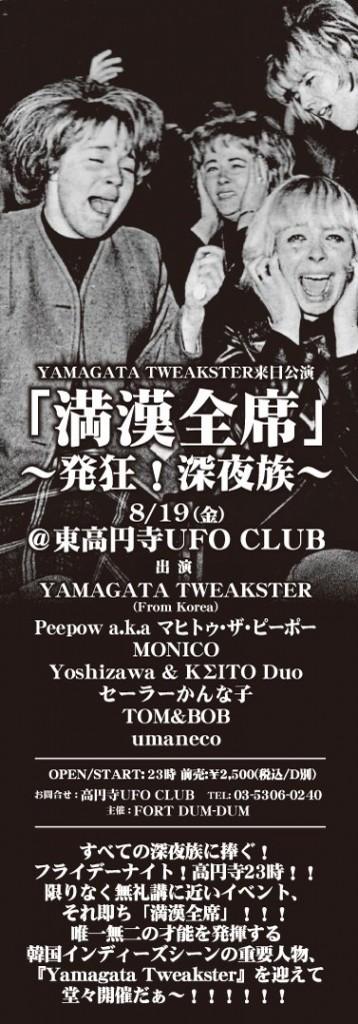 20160819 Yamagata Tweakster @U.F.O. CLUB